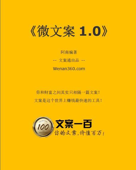 《微文案1.0》PDF:电子书下载
