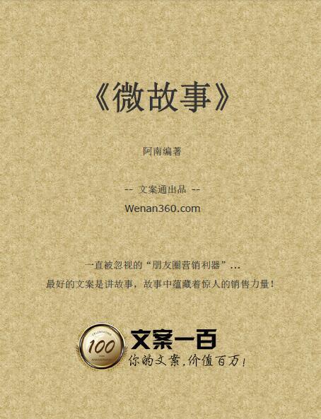 《微故事》PDF:电子书下载