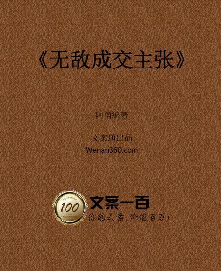 《无敌成交主张》PDF:电子书下载